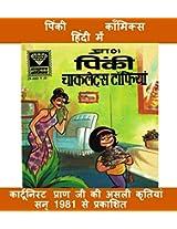 Pinki Aur Chocolates Aur Toffiean in Hindi