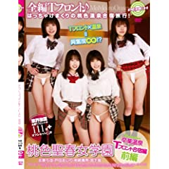 桃色聖春女学園 卒業温泉Tフロント合宿編 <前編> PEACH-031D [DVD]