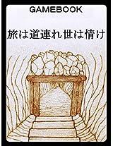 tabihamitizureyohanasake (basukettokuesuto)