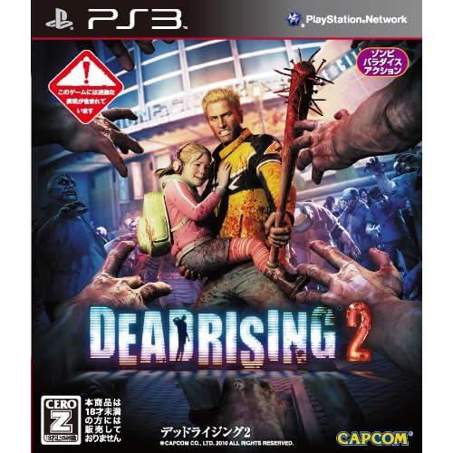 PS3版『デッドライジング2』