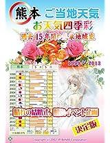 Kumamoto Gotouctitenki Harenokekkonshiki Hidorisagashi eMook 1999-2013