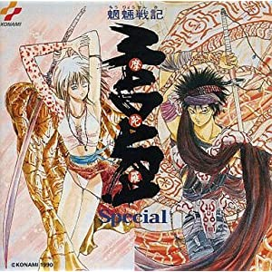 Amazon.co.jp: 「魍魎戦記MADARA」SPECIAL: コナミ矩形波倶楽部: 音楽 : 魍魎戦記マダラ ...
