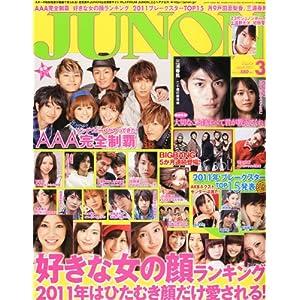 JUNON (ジュノン) 2011年 03月号 [雑誌]