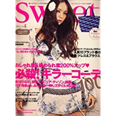 sweet (スウィート) 2008年 04月号