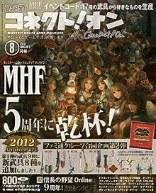 月刊ファミ通コネクト!オン 2012年 8月号