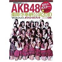 AKB48薬師寺奉納公演2010 「夢の花びらたち」