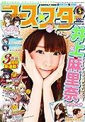 「月刊アース・スター」にちょっぴりセクシーな井上麻里奈のポスター