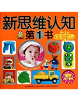 0-3 Years Old, The World of the Children - No.1 Book in New Thinking Cognition