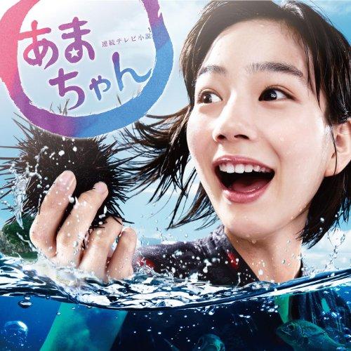 【22.2%】「あまちゃん」スタート以来最高の視聴率を記録!
