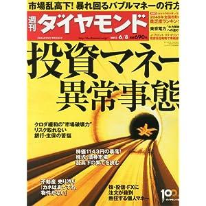 週刊 ダイヤモンド 2013年 6/8号 [雑誌]