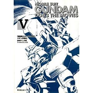 機動戦士ガンダム0083 ジオンの残光の画像