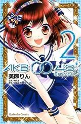AKB0048 EPISODE0(2)