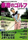 書斎のゴルフ VOL.7