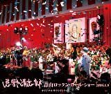 忌野清志郎 青山ロックン・ロール・ショー2009.5.9