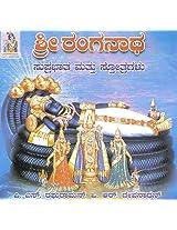 Shree Ranganaatha (Suprabhaatha Matthu Sthothragalu)