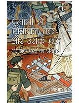 Palassi se Vibhajan Tak aur Uske Baad: Adhunik Bharat Ka Itihas