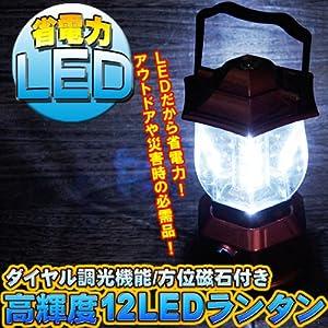【クリックで詳細表示】【計画停電対策/吊下げ】懐中電灯 LEDランタン ダイヤル調光 非常時に便利! 高輝度12LEDランタン■19cm12×cm