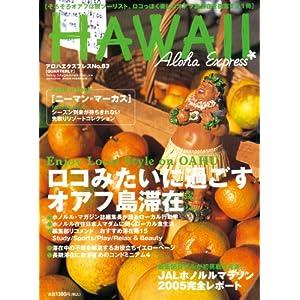 アロハエクスプレス (No.83) (Sony magazines deluxe)