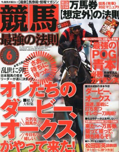 「競馬最強の法則」2011年6月号
