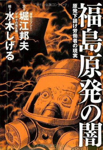 福島原発の闇 原発下請け労働者の現実