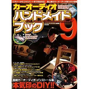 カーオーディオハンドメイドブック9 (GEIBUN MOOKS No.836) (GEIBUN MOOKS 836)