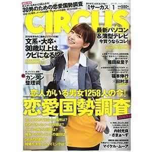 【クリックでお店のこの商品のページへ】CIRCUS (サーカス) 2010年 01月号 [雑誌] [雑誌]