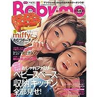 Baby-mo 2016年10月号 小さい表紙画像