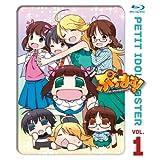 ぷちます! -プチ・アイドルマスター- コレクターズエディション Vol.1【Blu-ray】