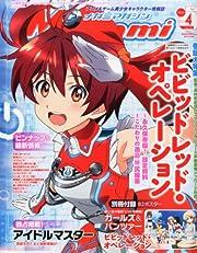Megami MAGAZINE (メガミマガジン) 2013年 04月号 [雑誌]