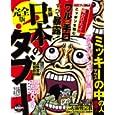 実録・日本のタブー 完全版 (ミリオンコミックス ナックルズコミック 31) (コミック2010/6/28)