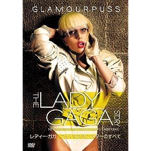レディー・ガガ GLAMOURPUSS~フェイマス・モンスターのすべて [DVD]