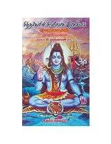 Sitharugalin Sivayoga Ragasiyam