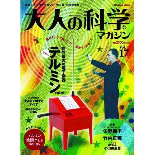 大人の科学マガジン Vol.17 ( テルミン ) (Gakken Mook)