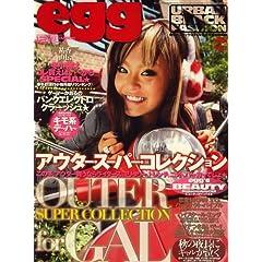egg (エッグ) 2007年 12月号