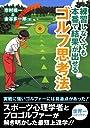 練習しなくても 本番で結果が出せる ゴルフ思考法