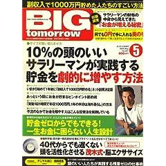 【クリックで詳細表示】BIG tomorrow (ビッグ・トゥモロウ) 2009年 05月号 [雑誌] [雑誌]