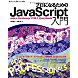 vJavaScript ~node.jsABackbone.jsAHTML5AjQuery-Mobile (Software Design plus) V