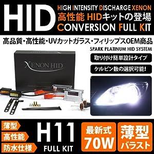 【クリックで詳細表示】SPARK H11 70W薄型 HIDキット 15000K ATENZA SPORT アテンザ スポーツ H20.1~GH5AW.GH5FS.GHEFW フォグ