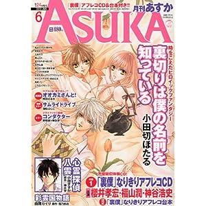 【クリックで詳細表示】Asuka (アスカ) 2011年 06月号 [雑誌] [雑誌]