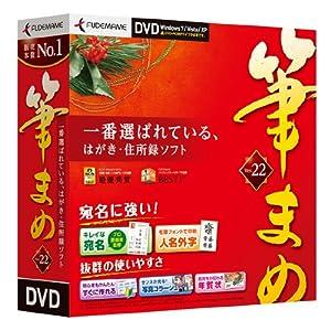 筆まめVer.22 通常版 DVD-ROM