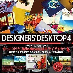 DESIGNERS' DESKTOP4(ムック)