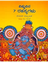 7 Secrets Of Vishnu (KANNADA)