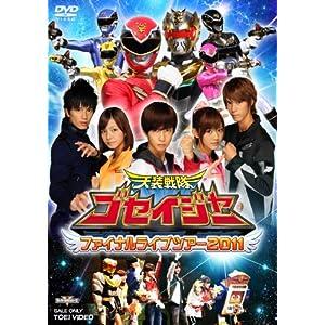 天装戦隊ゴセイジャー ファイナルライブツアー2011【DVD】