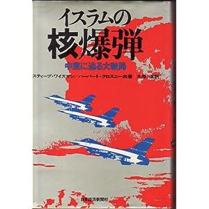 イスラムの核爆弾―中東に迫る大破局(1981年) [古書]