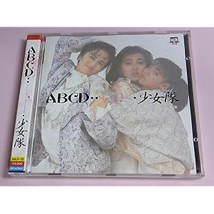 ABCD・・・少女隊