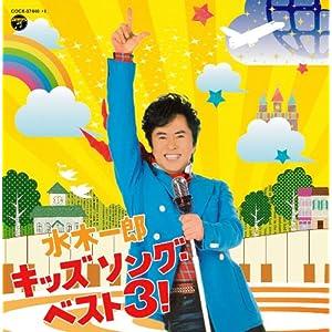 水木一郎のキッズソングベスト3