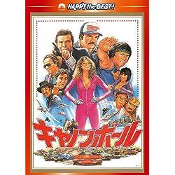 キャノンボール [DVD]