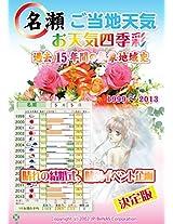 Naze Gotouctitenki Harenokekkonshiki Hidorisagashi eMook 1999-2013