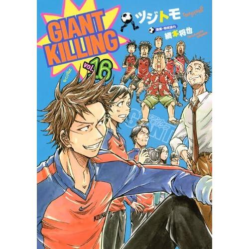 GIANT KILLING(16) (モーニングKC) [コミック]
