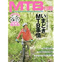 MTB日和 2017年Vol.30 小さい表紙画像